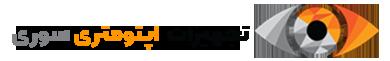 تجهیزات اپتومتری سوری(سام اپتیک)